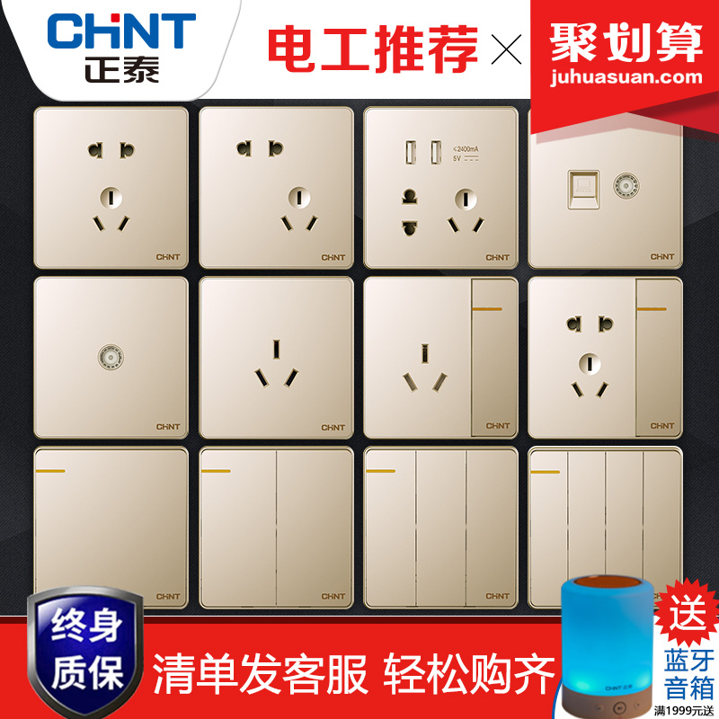 Chint switch socket type 86 wall champagne gold two or three plug porous household five-hole socket switch panel