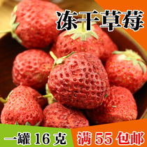 Freeze-dried strawberry dried whole canned 16 g pigment free for children to eat office casual snacks