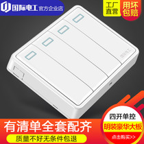 (Open four single control) international electrical 86 household wall switch socket panel four single single control