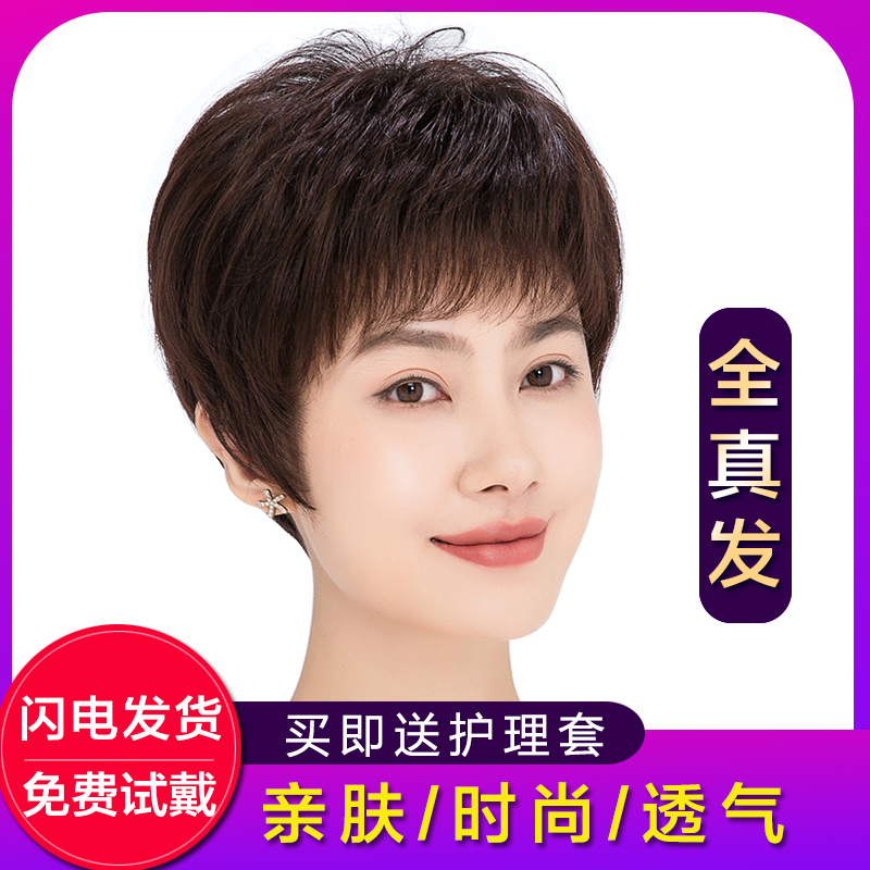 Wig female short hair mother real hair full head cover for middle aged and elderly women real hair natural wig
