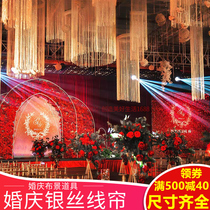 Encrypted silver wire wedding line curtain suspended ceiling Wedding decoration cut off the flow of Su Ferris wheel ring scene set props