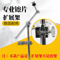 Cymbals chip half bracket water cymbals frame + universal clamping cymbals frame oblique cymbals frame crane cymbals shelf scrub expansion frame