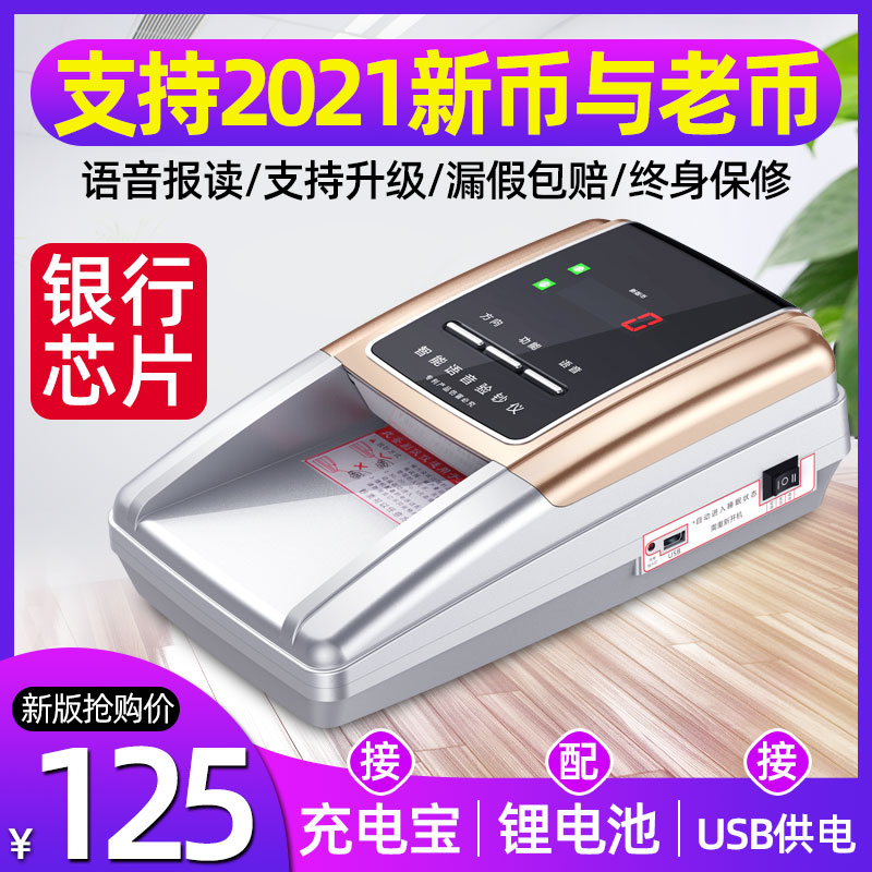 (2020 new support for the old version of the new currency) Kang Yue cash machine commercial small portable home handheld smart voice charging cash machine cash register office mini new version of RMB