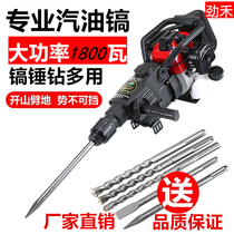 Gasoline pickaxe Electric pickaxe broken hammer multifunctional high-power digging rock drill impact drilling hole machine dual-use digging pit machine