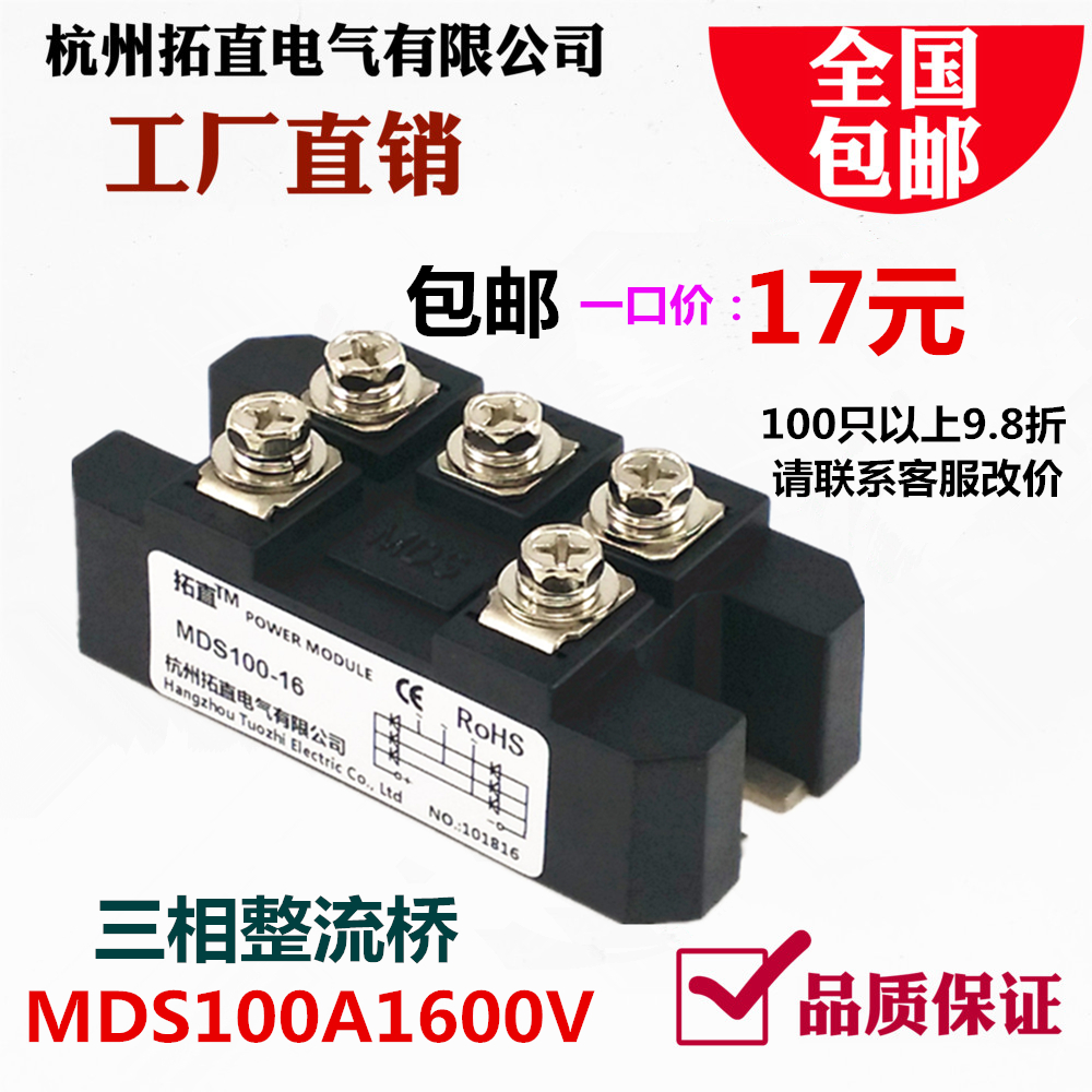 MDS100A 150A 200A 250A 300A three-phase rectifier bridge MDS100A1600V bridge rectifier