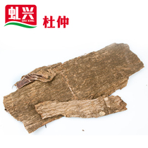 Eucommia 500g pure natural non-wild special eucommia ulmoides leather old tree thick leather snack shop stew soup with 1 Jin