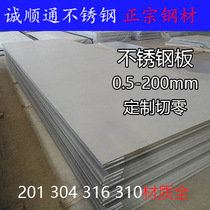 Stainless Steel sheet 304 thickness 0.5 0.6 0.8 1 1.5 2 2.5 3 4mm Shearing Plate Cutting