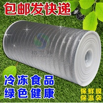 Food Packaging Heat Insulation Aluminum Foil EPE Pearl Cotton Sunscreen Seafood Flowers Refrigerated Fruit Fresh-keeping Furniture Anti-collision