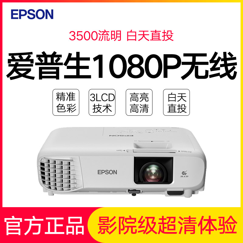Epson Epson Projector HD Home Office Conference Training Wifi Wireless Smart Projector 1080p Home Theater High Brightness CB-FH06 Daytime HD Direct