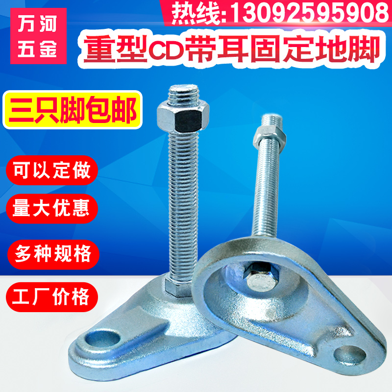 Heavy-duty with ear-to-foot screw CD-type hoof foot adjustment foot Metal foot cup support foot fixed foot 16