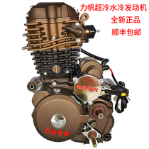 Lifan Loncin tricycle engine 200 250 260 300 320 350 Water-cooled supercooled original assembly