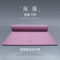 Tasteless tpe yoga mat Floor mat thickened widened extended home fitness mat Female non-slip beginner yoga mat