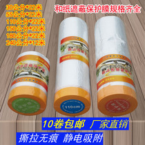 and paper protective film car paint spraying shielding protective film decoration household shielding dust Special film