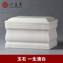 Stone urn White jade natural stone pure jade Life box Waterproof anticorrosion lifetime clean can Beijing
