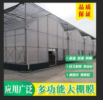 Plastic shed film without drip film thickening decoration waterproof anti-seepage film agricultural vegetable insulation film transparent dust-proof film