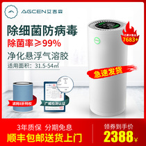 Egisen air purifier household addition to formaldehyde in addition to the smell of allergy new bedroom antibacterial anti-virus T01A