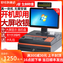 Supermarket cash register All-in-one cash register Food and beverage clothing maternal and infant fruit weighing Convenience store scan code cash register cash register system