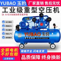 Air compressor industrial grade large 380V high-pressure air pump small 220V paint blowing pump air repair air compressor