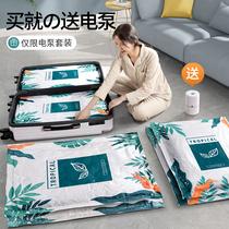 Вакуумная компрессионная сумка для хранения одежды стеганое одеяло насосный бытовой артефакт насосная пуховая куртка одежда вакуумный газ специальная сумка
