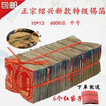 Winter Solstice Sacrificial Products Shaoxing mechanism special yellow ash foil paper 10*13 (6000) Silver Hand folding Yuanbao Money