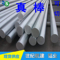 Cutting 6061-T6 Aluminum Bar Solid Round Aluminum Bar Aluminum Alloy Hard Bar Aluminum Bar Aluminum Bar Diameter Thickness 3mm-510mm
