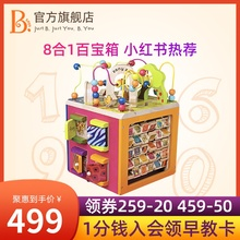 B、 Toys zoo wood cube treasure chest multi-functional happy farm around the Pearl for early education in June+