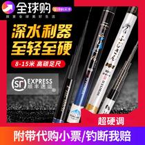 Japan imports new fishing rod 8 10 12 13 14 15 m ultra light Ultra hard carbon fishing rod long knots hand rod