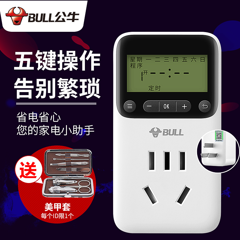 Bull intelligent timer switch socket electronic household power electric car cycle charging automatic power off new