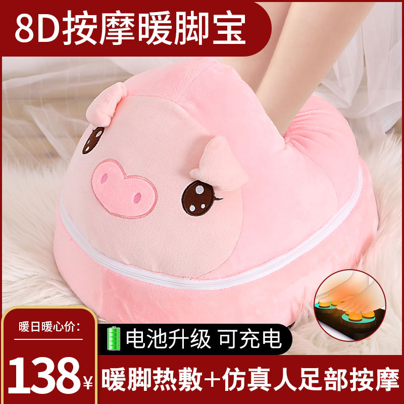 Warm feet god heating foot mat winter office 牀 on the warm foot sleep bed heating charging massage warm foot treasure