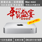 Apple хост Mac Mini MGEM2 MD387 388 i5 / i7 настольная игра Apple mini host