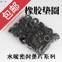 Black rubber gasket gasket seal flat gasket 4 min 6 min waterproof insulated water heater valve Ding Qing 2 min thickened