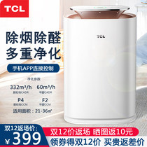 TCL air purifier home in addition to formaldehyde haze pm2 5 bedroom anion in addition to smoke dust secondhand smoke