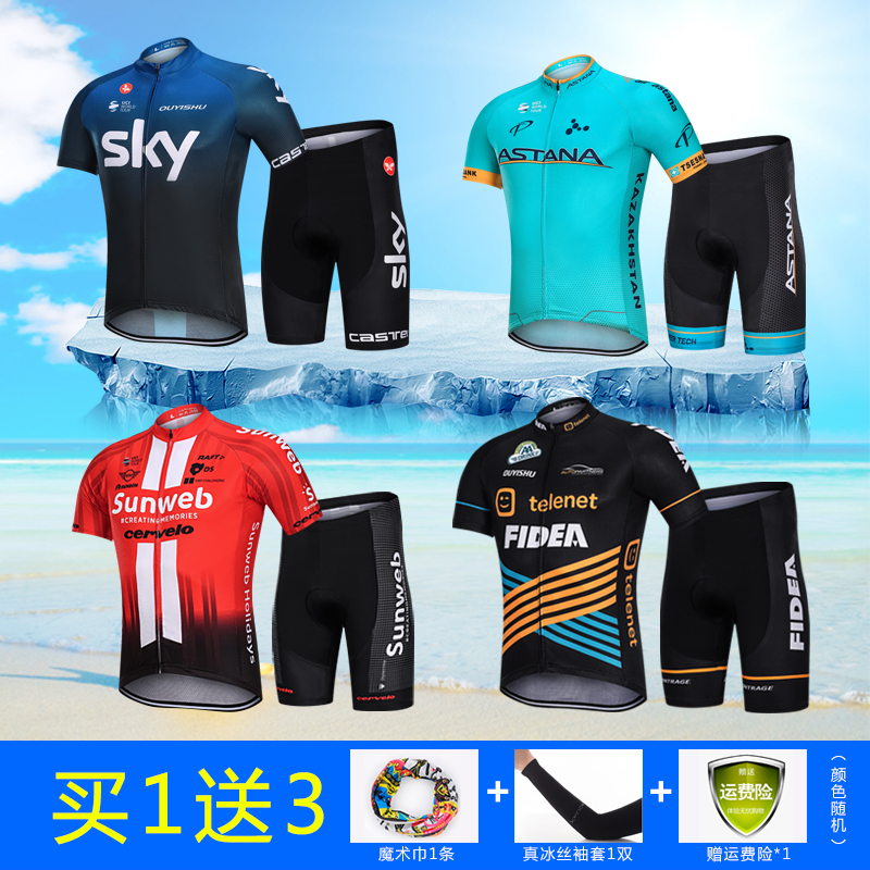19 New SKY Cycling Clothes Short-sleeved Suit Short-sleeved Shorts for Men and Women in Summer Air-permeable Speed-dry Highway Mountain Bicycle Clothes
