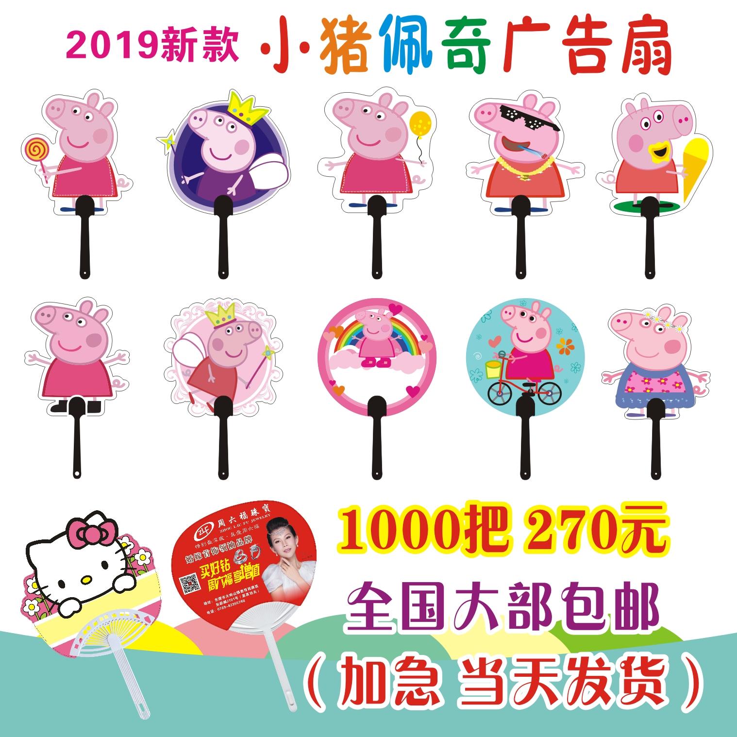 Glue fan advertising fan custom-made group fan manufacturers custom advertising fan PP plastic fan custom-made campaign propaganda fan