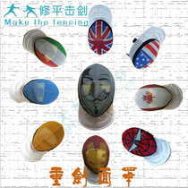 Xiuping Fencing equipment Fencing Heavy Sword Mask certification can compete face Protection helmet adult children 350N