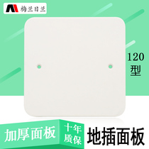 Ground socket cover board white socket cover dust cover board 120x120 with 10x10 bottom box plastic