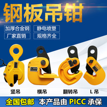 L-type lifting alloy steel tongs mold forging horizontal lifting horizontal lifting flat tongs steel plate pliers clamp clamp clamps hook 1 ton 5T
