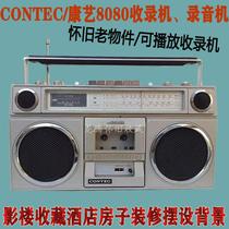 Old Contec 8080 cassette recorder studio collection hotel decoration decoration nostalgic memory