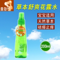 Hi Baby Herbal refreshing floral water 200ml baby anti-itching floral water child mosquito spray
