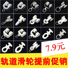 Curtain rail accessories, auxiliary roller, old straight rail, bending rail, guide rail, hook, ring, slide rail, roller skating wheel, retaining ring.