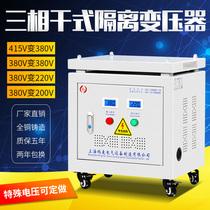 415V go 380 becomes 220V200 three-phase dry-type servo isolation transformer 5 10 15 20 30KW50KVA