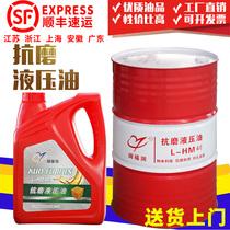L-HM anti-usure hydraulique huile guide huile mécanique huile No 32 46 68 # chariot élévateur machine de moulage par injection spécial 18L 200 litres