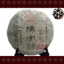 (Million tea industry) Menghai Bao 2013 Chen 357g Puer raw Tea