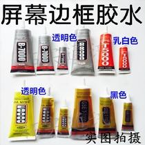Mobile phone Repair Special glue B7000 E8000 Bracket screen border glue T-7000 black fine Needle