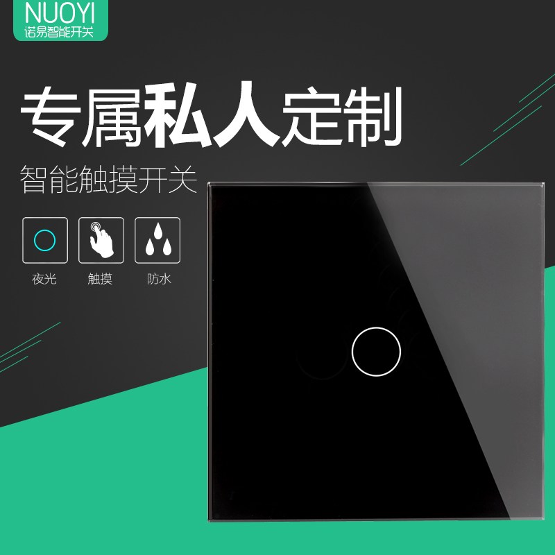 [The goods stop production and no stock]Nuoyi smart touch switch type 86 wall touch touch screen a single control glass panel single fire switch