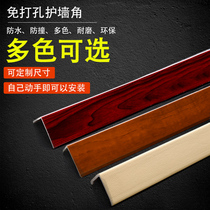Huasheng Protective angle Protection corner protected strip wall anti-collision wrapping strip sticker free punching solid wood plastic yang corner line decoration