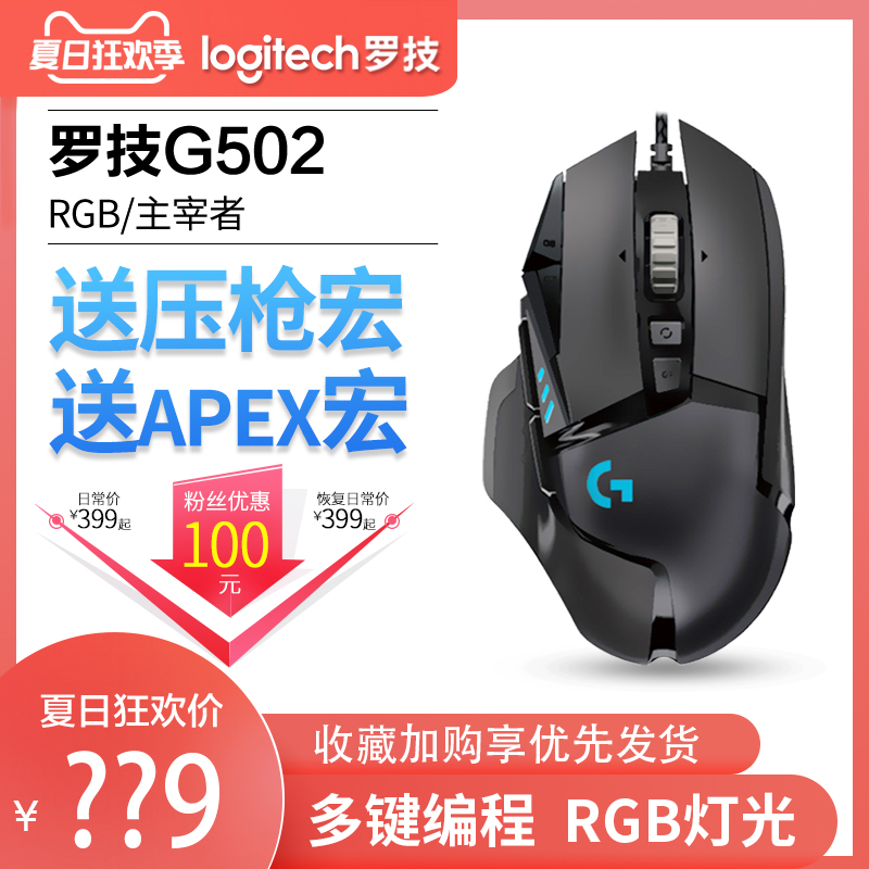 Logitech G502RGB/G502HERO dominator / hero alliance version of cable game machine mouse backlight professional competition Jedi survival chicken macro programming LOL computer USB male big hand