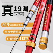 2018 new Japanese imported carbon table fishing Rod 6.3 7.2 8.1 m Ultra Light Ultra hard 19 adjustable hand rod
