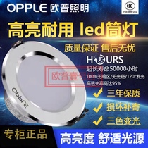 Opled downlight 3w5w7w three-color varnish sand silver paint white 7-8-9 open small flower hole lamp embedded hole lamp.