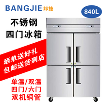 State Czech commercial four-door refrigerator dual-temperature kitchen refrigerator copper pipe direct cooling four-door freezer